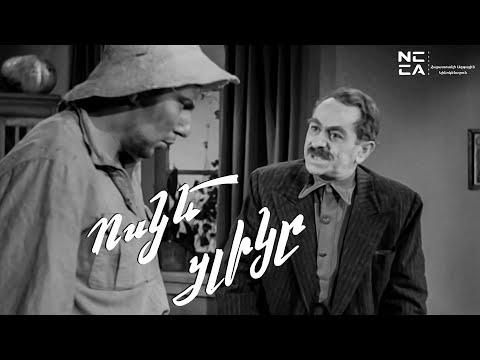 ՈՍԿԵ ՑԼԻԿԸ - Հայկական ֆիլմ / VOSKE CLIKY - Haykakan Film