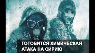 Готовиться химическая провокация в Сирии//Последние новости