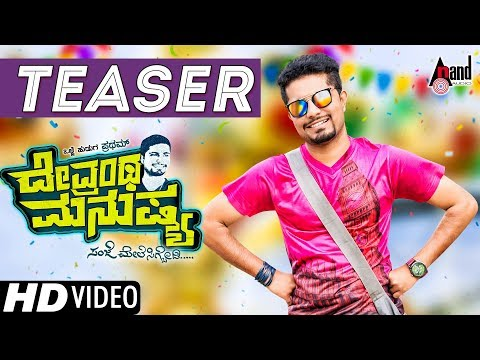Devrantha Manushya New Kannada Teaser 2017...