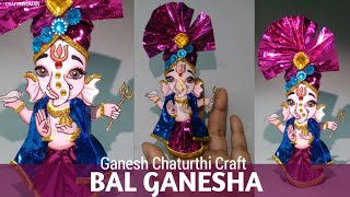 Making Of Paper Bal Ganesha | Ganpati Idol | #GaneshChaturthiCraft 2020 | #3dPaperIdol | CRAFTSWOMAN
