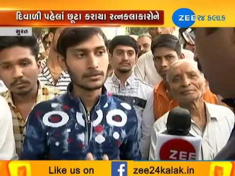 Surat: Kiran export resigned 300 employee of Jewel Artist | Zee24Kalak