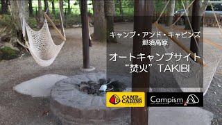 ドローン空撮【キャンプ・アンド・キャビンズ 那須高原】オートキャンプ...