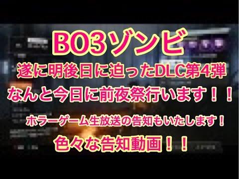 【BO3ゾンビ】遂に明後日に迫ったDLC第4弾!今回も前夜祭を行います!告知通りホラーゲーム生放送などの話も!色々な告知動画!