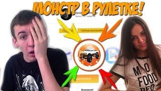МОНСТР БУДЕТ НАШ! - GTA: Криминальная Россия ( РУЛЕТКА ) №117