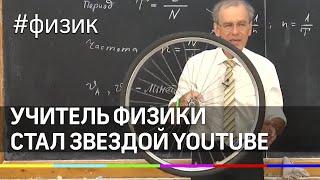 Учитель физики стал звездой YOUTUBE. Уроки преподавателя из Одессы собирают миллионы просмотров