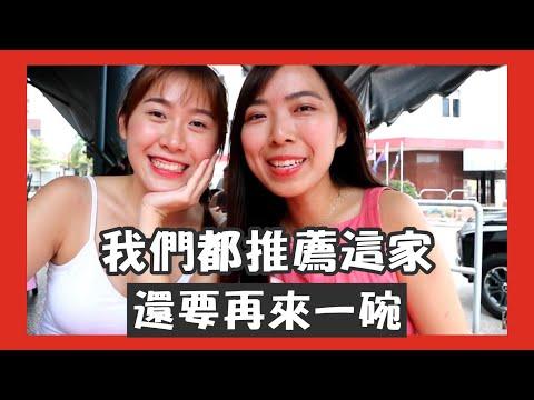 【馬來西亞峇株巴轄】Batu Pahat美食大集合!當地人推薦 Feat LindaTea TV    Cheryl 謹荑