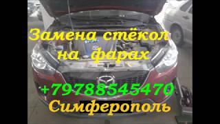 Замена стекол на фарах автомобиля Симферополь +79788545470(, 2017-11-18T04:10:01.000Z)
