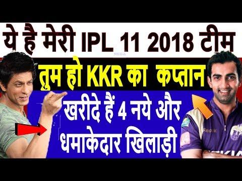 IPL 11 2018: Kolkata Knight Riders team of Gautam Gambhir, Shahrukh Khan has bought 4 new players