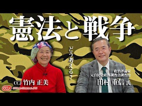 【田村重信氏講演会】日本国憲法の問題点!問題は9条ではない!?自国の憲法をあなたはどこまで理解していますか?