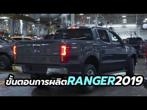 ชมขั้นตอนการผลิต 2019 Ford Ranger ที่โรงงานของฟอร์ด ในรัฐมิชิแกน อเมริกา   CarDebuts