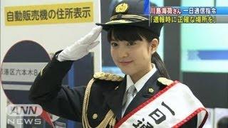1月10日は「110番の日」です。東京都内の110番通報を受ける警視庁の通信...