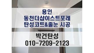 용인 동천더샵이스트포레 아파트 탄성코트&줄눈&실리콘오염…