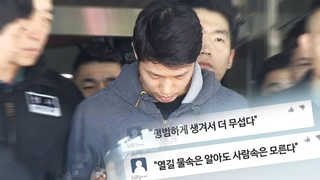 '토막살인' 조성호 구속…맨 얼굴로