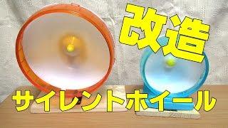 【ハムスターライフ】#018 サイレントホイール強化 thumbnail