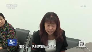 《道德观察(日播版)》 20190617 手指被咬断之后(上)  CCTV社会与法