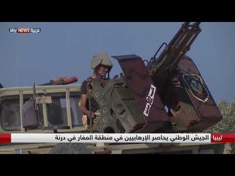 الجيش الوطني الليبي يحاصر الإرهابيين في منطقة المغار في درنة  - نشر قبل 4 ساعة