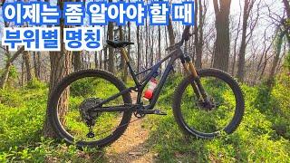 자전거 부품별 명칭 MTB로 복습 | …