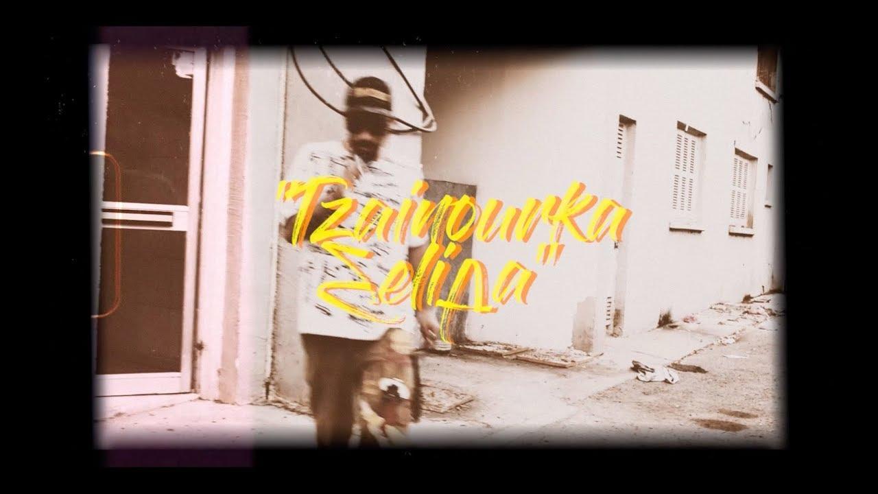 KLS - ΤΖΑΙΝΟΥΡΚΑ ΣΕΛΙΔΑ (OFFICIAL VIDEO CLIP)