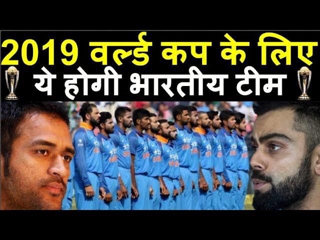 World Cup 2019 के लिए ये होंगे Team India के धुरंधर खिलाड़ी   Headlines Sports