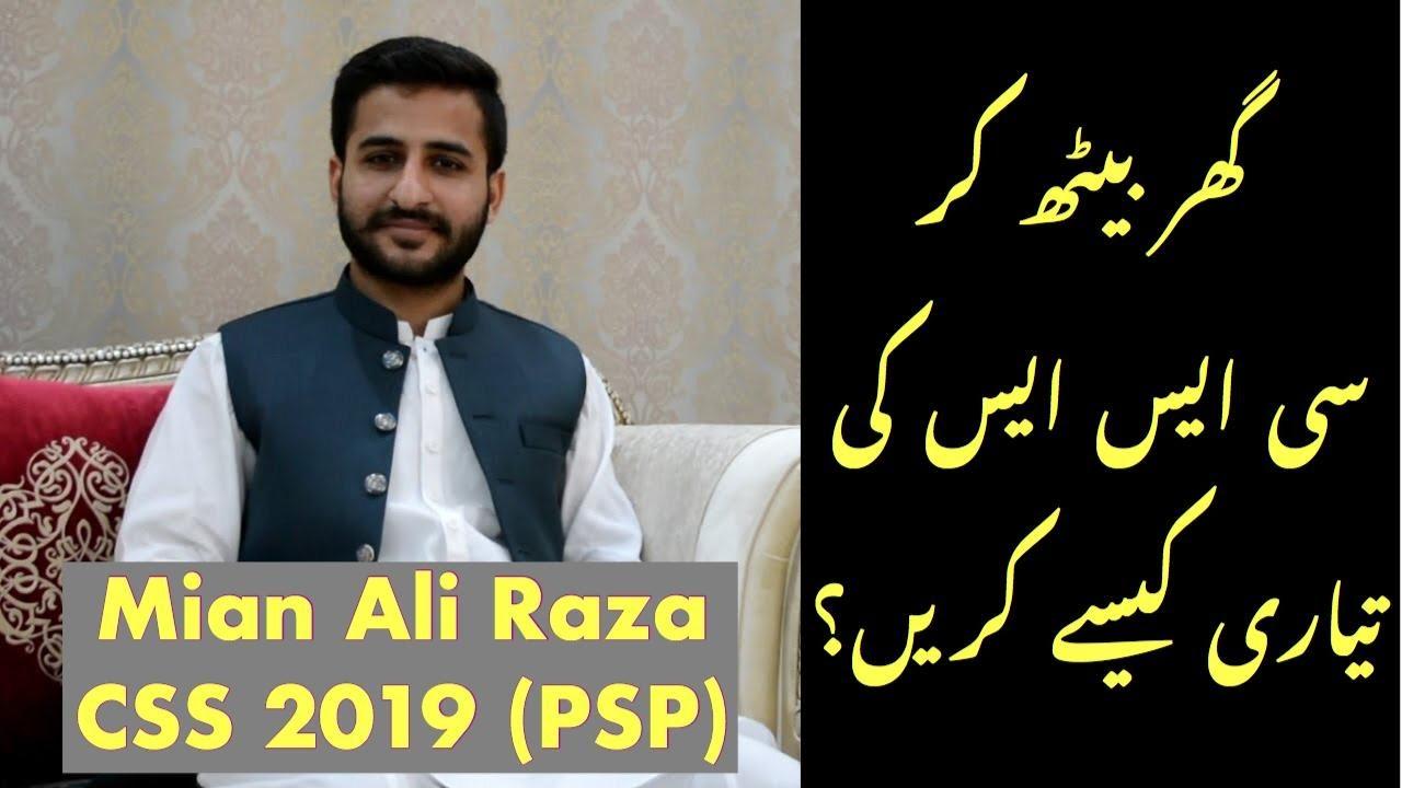 Complete CSS Preparation at Home | Mian Ali Raza PSP
