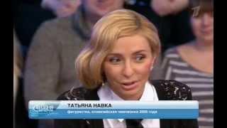 """Татьяна Навка в передаче """"Сегодня вечером"""""""