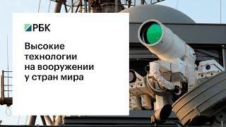 От ракет до лазера  высокотехнологичное оружие ведущих стран мира