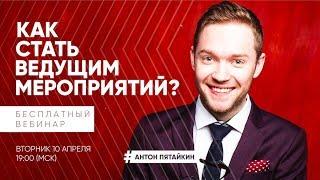 Бесплатный вебинар «Как стать ведущим мероприятий / тамадой» Антон Пятайкин
