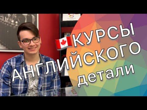 Детали о курсах английского в Торонто. Студент из России делится опытом. Учеба + работа в Канаде