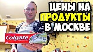 Цены на продукты в Москве в гипермаркете Лента || Обзор покупок на неделю || Зима 2017 - 2018