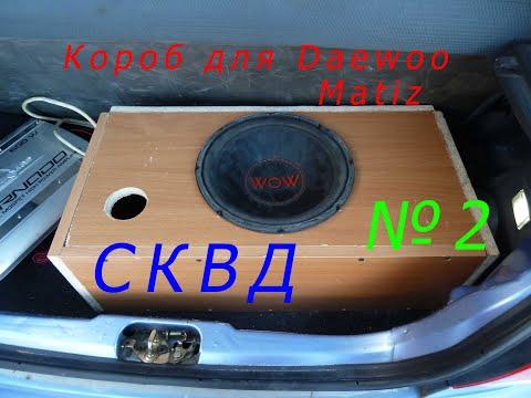 Короб для Daewoo Matiz на 36 литров.