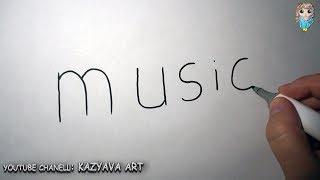 как превратить слово MUSIC (музыка) в рисунок  Kazyava Art