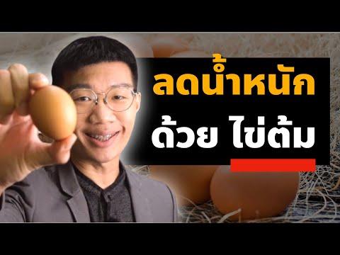 ลดน้ำหนัก ด้วยไข่ต้ม กินไข่ได้วันละกี่ฟอง I หมอหนึ่ง : Healthy Hero