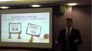 Swiss Halley Олег Рыжков -- презентация компании 1я часть