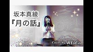 【Cover】坂本真綾さん/ 『月の話』【カラオケ】