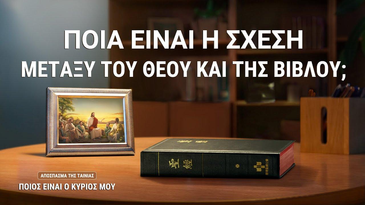 κλιπ χριστιανικών ταινιών – (4) Ποια είναι η σχέση μεταξύ του Θεού και της Βίβλου;