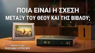 Ποιος είναι ο Κύριός Μου. κλιπ χριστιανικών ταινιών – (4) Ποια είναι η σχέση μεταξύ του Θεού και της Βίβλου;