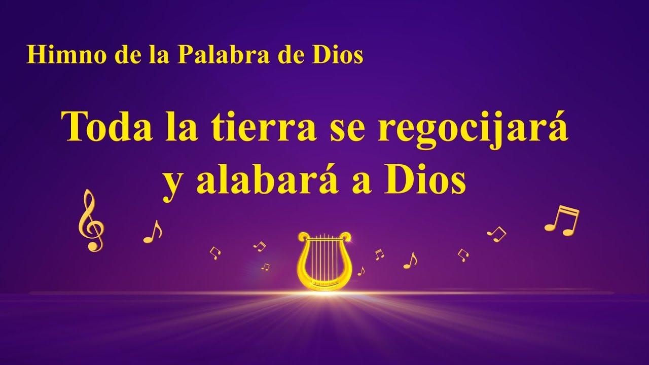 Canción cristiana | Toda la tierra se regocijará y alabará a Dios