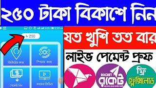 Online income bd payment bkash Earn Money Online  Online income bangladesh 2020