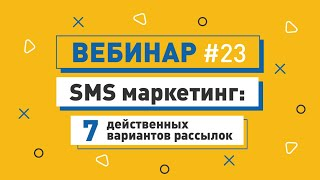 Вебинар ePochta - SMS маркетинг: 7 работающих вариантов рассылок(Вебинар Академии интернет маркетинга ePochta http://www.epochta.ru/academy/ Спикер: Александр Рысь маркетолог ePochta Просмот..., 2014-09-24T07:50:01.000Z)