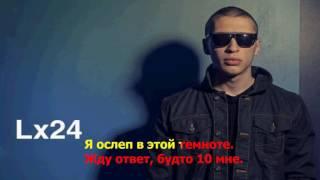 Lx24 Недоступная Lyrics текст песни