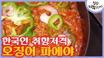 스페인보다 맛있는 ′오징어파에야′ 레시피 │#집밥백선생3 170418 EP10