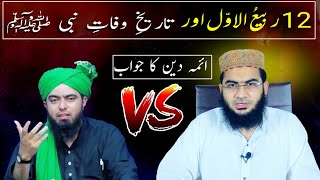12 Rabi-Ul-Awwal Tarikh-e-Wafat-e-Nabi  ﷺ ??? Reply To Engineer Muhammad Ali Mirza(By Abu Yahya)