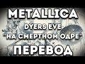 ПЕРЕВОД ПЕСНИ Metallica Dyers Eve На Смертном Одре mp3
