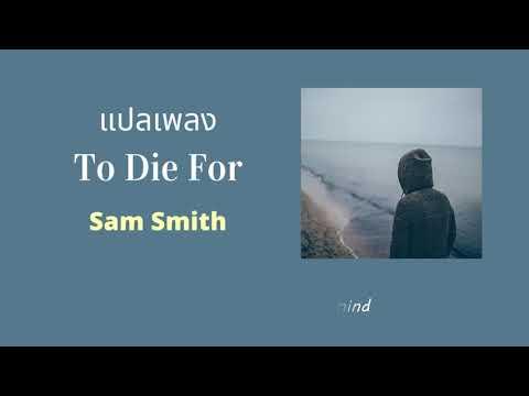 แปลเพลง To Die For – Sam Smith (THAISUB)