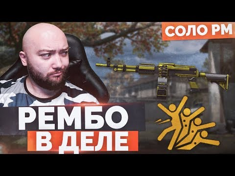 WarFace 🔘 БОРОДАТЫЙ РЕМБО В АТАКЕ 🔘 СОЛО РМ - РПД CUSTOM thumbnail