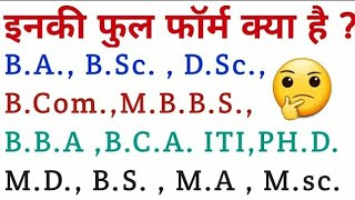 Full form of BA,Bsc,Dsc,Bcom,Mcom, Phd,Mbbs etc.full form bsc,full form btc,full form bba,full form