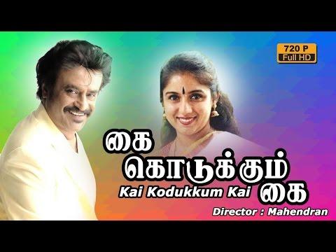 Kai kodukkum kai tamil movie | new tamil movie | Rajinikanth hits | Revathy | new upload 2016