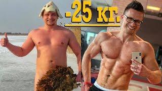 Как Быстро Похудеть ! Что Есть для сброса лишнего веса ?