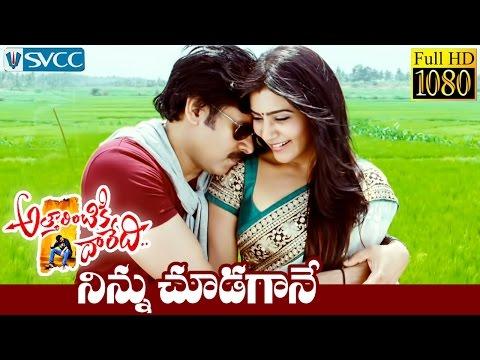 Pawan Kalyan | Samantha | Attarintiki Daredi Songs HD | DSP | NINNU CHUDAGANE Full Song
