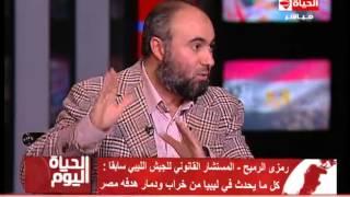 برنامج الحياة اليوم - لقاء لمناقشة التطورات الامنية بعد اعلان داعش سرت عاصمة لهم بتاريخ 10-12-2015